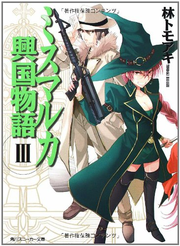 ミスマルカ興国物語 III (角川スニーカー文庫)の詳細を見る