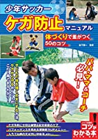 少年サッカー ケガ防止マニュアル 体づくりで差がつく50のコツ (コツがわかる本!)