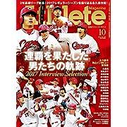 広島アスリートマガジン2017年10月号