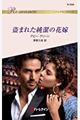 盗まれた純潔の花嫁 (ハーレクイン・ロマンス) Kindle版