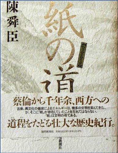 紙の道 / 陳 舜臣