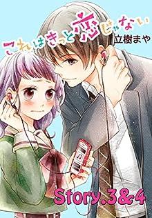 これはきっと恋じゃない 分冊版(2) (なかよしコミックス)