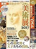 【完全ガイドシリーズ162】 美術展完全ガイド