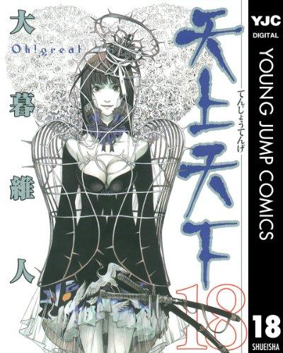 天上天下 モノクロ版 18 (ヤングジャンプコミックスDIGITAL)
