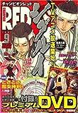 チャンピオン RED (レッド) 2007年 09月号 [雑誌]