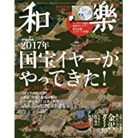和樂(わらく) 2017年 02 月号 [雑誌]