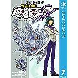 遊☆戯☆王GX 7 (ジャンプコミックスDIGITAL)
