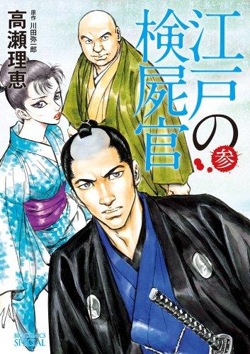 江戸の検屍官 3 (ビッグコミックススペシャル)