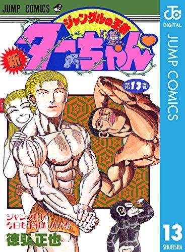 新ジャングルの王者ターちゃん 13 (ジャンプコミックスDIGITAL)