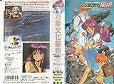 万能文化猫娘 PHASE-01 [VHS]