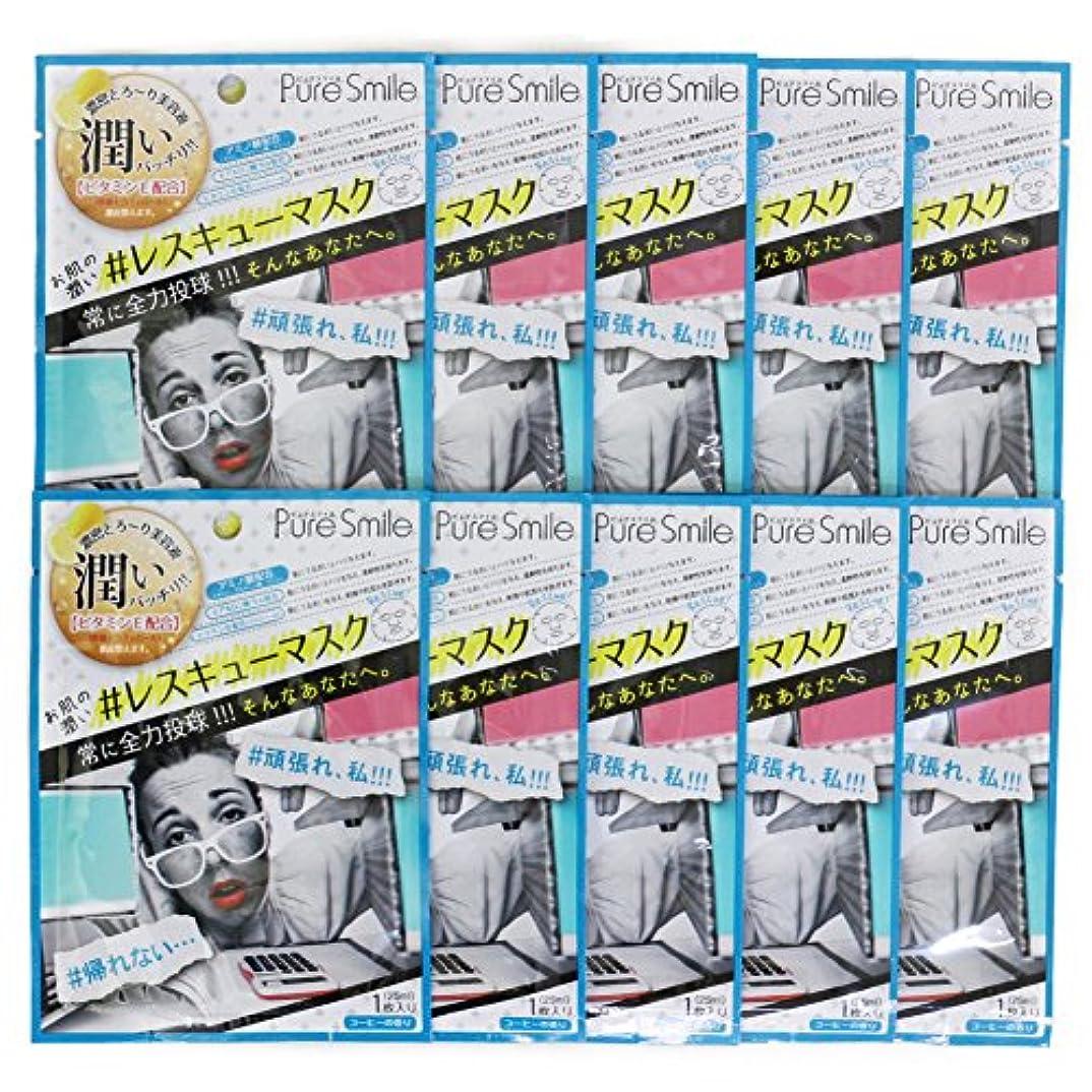 バックグラウンドスキル脊椎Pure Smile ピュアスマイル RCSエッセンスマスク コーヒー 10枚セット