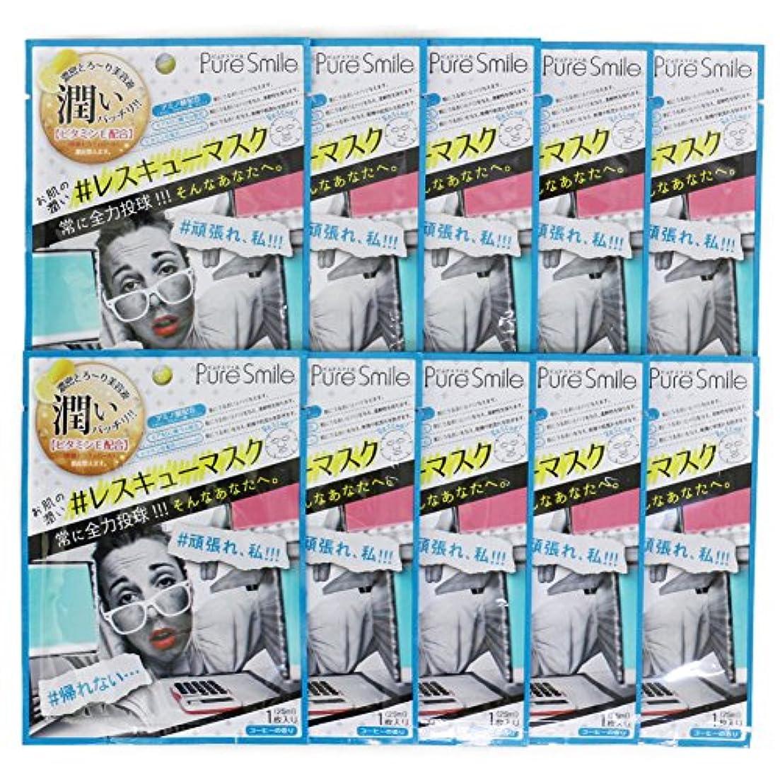 管理者インタラクション蒸発Pure Smile ピュアスマイル RCSエッセンスマスク コーヒー 10枚セット