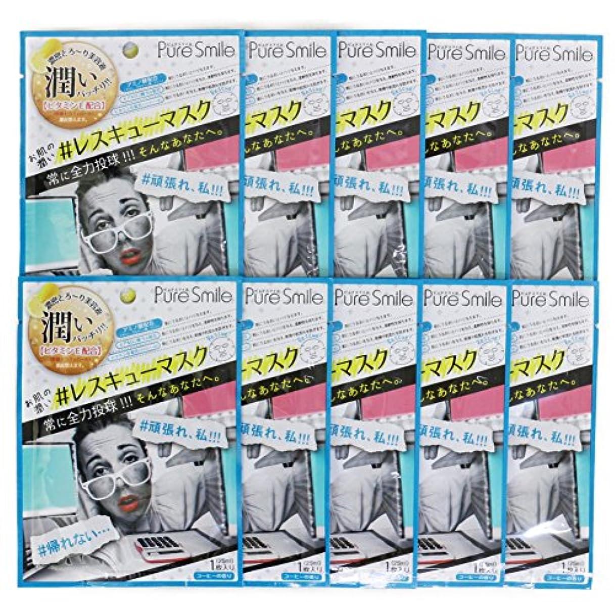 上へ子猫石膏Pure Smile ピュアスマイル RCSエッセンスマスク コーヒー 10枚セット