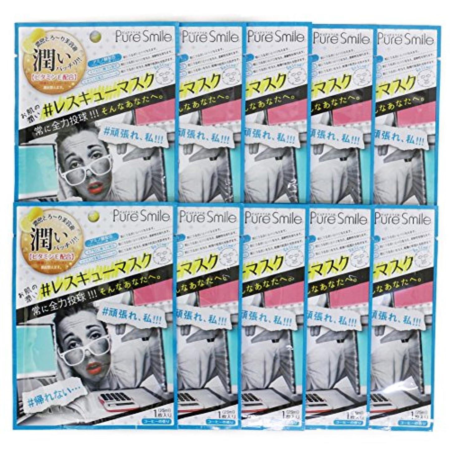 社会科流暢幽霊Pure Smile ピュアスマイル RCSエッセンスマスク コーヒー 10枚セット
