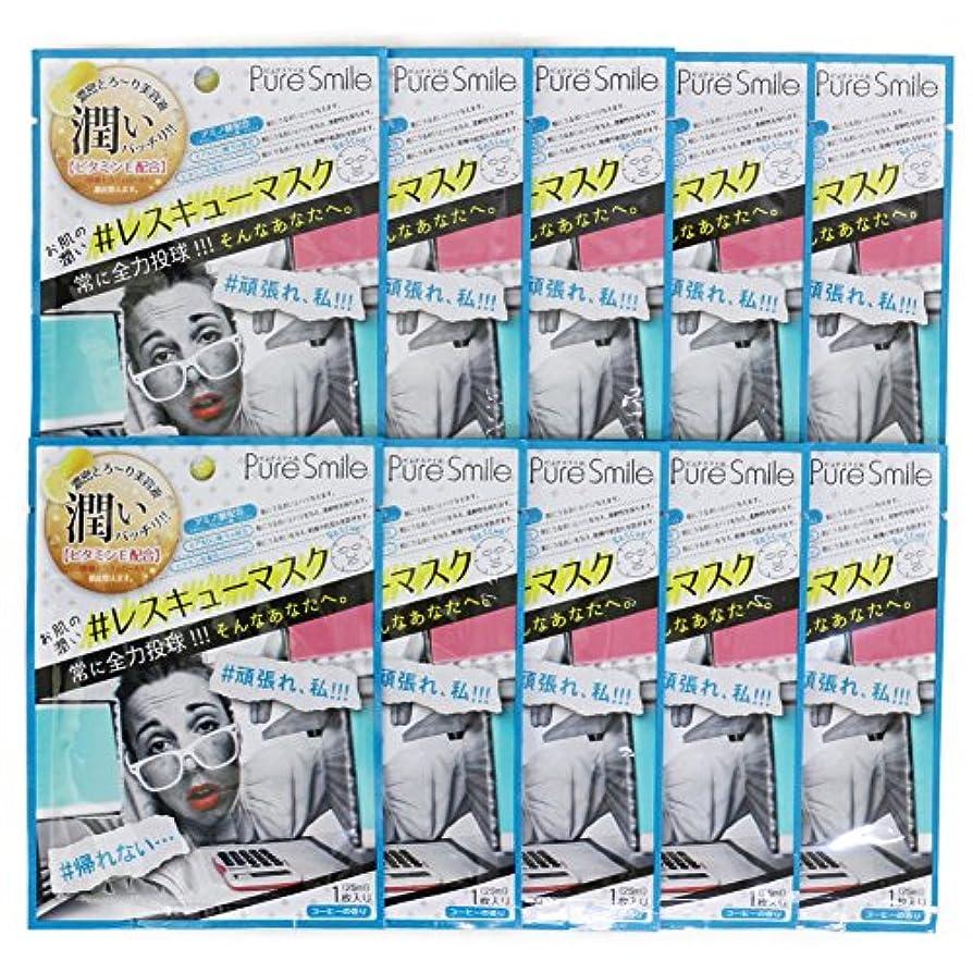 革命起業家作業Pure Smile ピュアスマイル RCSエッセンスマスク コーヒー 10枚セット