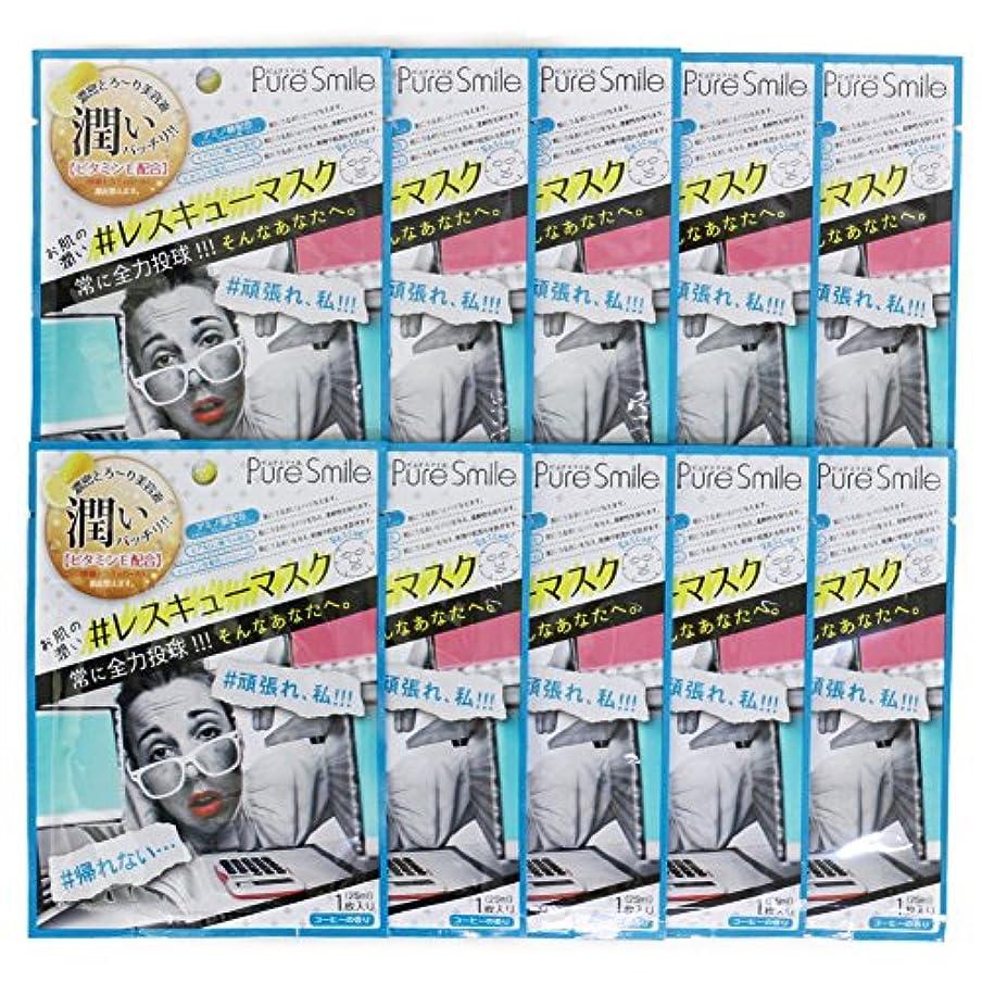 住所エリート蓄積するPure Smile ピュアスマイル RCSエッセンスマスク コーヒー 10枚セット