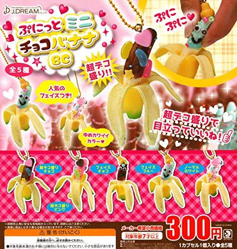 ぷにっとミニチョコバナナマスコットBC 全5種セット ガチャガチャ