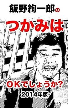 [飯野 絢一郎]の飯野絢一郎のつかみはOKでしょうか? 2014年版: イイノオフィスメルマガ