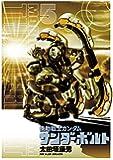 機動戦士ガンダム サンダーボルト 5 (ビッグコミックススペシャル)