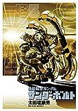 機動戦士ガンダム サンダーボルト 5 (5) (ビッグコミックススペシャル)