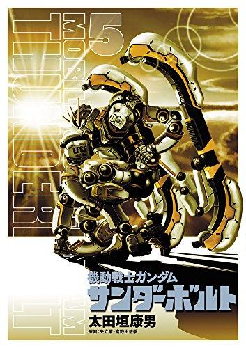 機動戦士ガンダム サンダーボルト 5 (ビッグコミックススペシャル)の詳細を見る