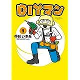 DIYマン (1) (ビッグコミックス)