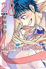 「山田くんと7人の魔女」第28巻特装版に読切2話収録小冊子