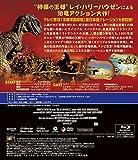 恐竜100万年 [Blu-ray] 画像