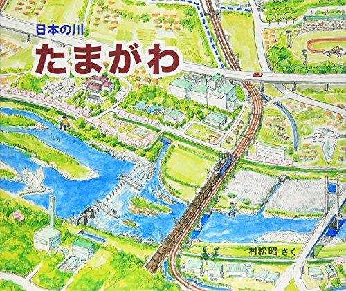 日本の川 たまがわの詳細を見る