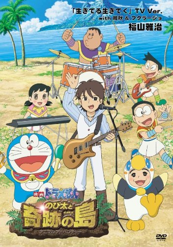 「生きてる生きてく」 TV Ver. with 雅秋&フクラージョ [DVD] / 福山雅治 (出演)