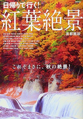 紅葉絶景 首都圏版 (ぴあMOOK)