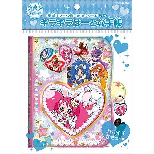 サンスター キラキラ☆プリキュアアラモード キラキラはーとな手帳 4124280A