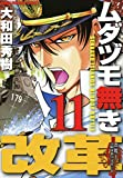 ムダヅモ無き改革 11巻 (近代麻雀コミックス)
