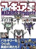 フィギュア王 no.134 特集:Macross products (ワールド・ムック 767)