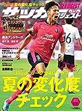 サッカーダイジェスト 2017年 8/24 号 [雑誌]