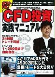 扶桑社ムック ポストFX!CFD投資実践マニュアル