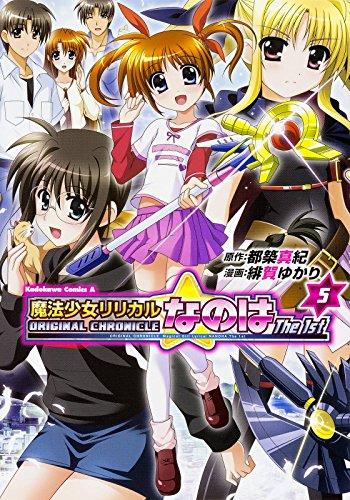 ORIGINAL CHRONICLE 魔法少女リリカルなのはThe 1st (5) (カドカワコミックス・エース)の詳細を見る