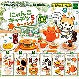 にゃんこキッチン5 モーニング [全6種セット(フルコンプ)]