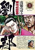 劉邦(3) (ビッグコミックス) 画像