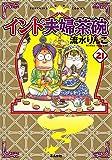 インド夫婦茶碗 (21) (ぶんか社コミックス)