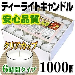 ティーライトキャンドル クリアカップ 燃焼 約6時間 1,000個 ティーキャンドル ロウソク