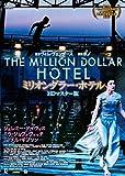 ミリオンダラー・ホテル HDマスター版[DVD]