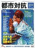 サンデー毎日増刊 第81回都市対抗野球 2010年 8/21号 画像