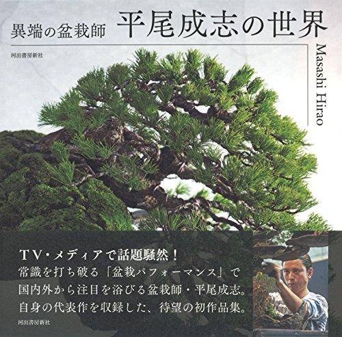 異端の盆栽師 平尾成志の世界
