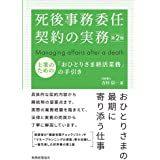 死後事務委任契約の実務(第2版)