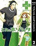 乙女のホゾシタ 2 (ヤングジャンプコミックスDIGITAL)