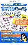 書字指導ワーク3 カタカナ・数字の書き方編 (気になる子どものできた! が増える)