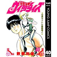 のぞみ・ウィッチィズ 40 (ヤングジャンプコミックスDIGITAL)