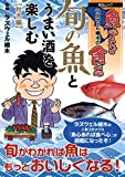 魚心あれば食べ心 旬の魚とうまい酒を楽しむ 秋冬編 (綜合ムック)