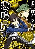 悲鳴伝(4) (ヤングマガジンコミックス)